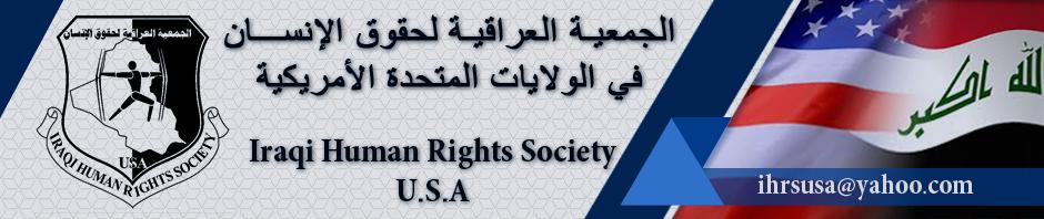 الجمعية العراقية لحقوق الأنسان في الولايات المتحدة الأمريكية