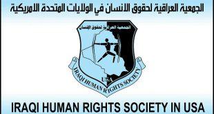 الجمعية العراقية لحقوق الانسان في الولايات المتحدة الامريكية تعلن تضامنها الكامل مع الشعب اللبناني الكريم.
